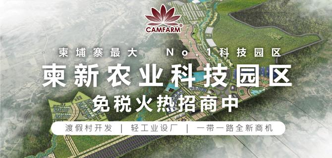 柬新农业科技园区免税火热招商中